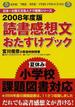 読書感想文おたすけブック 宮川俊彦の緊急特別授業 2008年度版