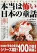 本当は怖い日本の童話 残酷で妖艶な男と女の物語
