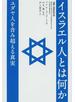 イスラエル人とは何か ユダヤ人を含み超える真実