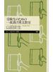 受験生のための一夜漬け漢文教室