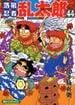 落第忍者乱太郎 44 (あさひコミックス)(朝日ソノラマコミックス)