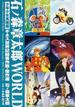 石ノ森章太郎WORLD 少年少女萬画編 ギネス世界記録著作数・傑作選