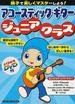 アコースティック・ギタージュニアクラス 親子で楽しくマスターしよう! 対象年齢:8~16才