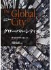 グローバル・シティ ニューヨーク・ロンドン・東京から世界を読む