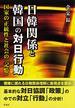 日韓関係と韓国の対日行動 国家の正統性と社会の「記憶」