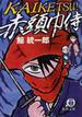 KAIKETSU!赤頭巾侍(徳間文庫)