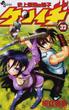 史上最強の弟子ケンイチ 32 (少年サンデーコミックス)(少年サンデーコミックス)
