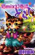 猫mix幻奇譚とらじ (flowersフラワーコミックスα) 11巻セット