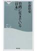 台湾に生きている「日本」