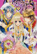 プリンセスハーツ 恋とお忍びは王族のたしなみの巻(小学館ルルル文庫)