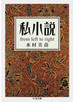 私小説 from left to right