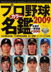 プロ野球カラー名鑑 2009(B.B.MOOK)