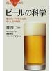ビールの科学 麦とホップが生み出すおいしさの秘密