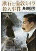 漱石と倫敦ミイラ殺人事件 完全改訂総ルビ版