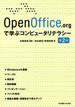 OpenOffice.orgで学ぶコンピュータリテラシー 第2版