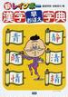 新レインボー漢字早おぼえ字典