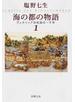 海の都の物語 ヴェネツィア共和国の一千年 1