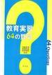 教育実習64の質問