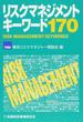 リスクマネジメントキーワード170