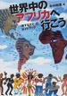 世界中のアフリカへ行こう 〈旅する文化〉のガイドブック