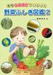野菜ふしぎ図鑑 食育なるほどサイエンス 2