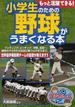 小学生のための野球がうまくなる本 もっと活躍できる!