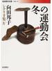 向田邦子シナリオ集 4 冬の運動会