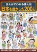 日本を動かした200人(ブティック・ムック)
