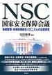 NSC国家安全保障会議 危機管理・安保政策統合メカニズムの比較研究