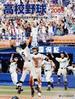 高校野球神奈川グラフ 第91回全国高校野球選手権神奈川大会 2009