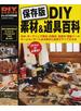 DIY素材&道具百科 ホームセンターにある素材と道具がすべてわかる 保存版