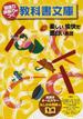 国語力読解力がつく教科書文庫 楽しい愉快だ面白いお話 たしかめ問題つき 1年第2集