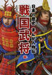 日本の歴史まんが人物伝 戦国武将編