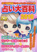 占い大百科 2010年最新版