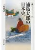 浦島太郎の日本史