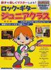 ロック・ギタージュニアクラス 親子で楽しくマスターしよう! 対象年齢:8~16才 改訂版