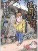 水木しげるの遠野物語 (Big Comics Special)