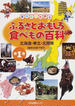 ふるさとおもしろ食べもの百科 まるごとわかる 第1巻 北海道・東北・北関東