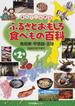 ふるさとおもしろ食べもの百科 まるごとわかる 第2巻 南関東・甲信越・北陸