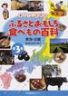 ふるさとおもしろ食べもの百科 まるごとわかる 第3巻 東海・近畿