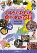 ふるさとおもしろ食べもの百科 まるごとわかる 第4巻 中国・四国
