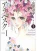 アラベスク 1 完全版 1 (MFコミックス)