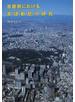 首都圏における言語動態の研究