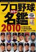 プロ野球カラー名鑑 2010(B.B.MOOK)