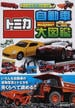トミカ自動車super大図鑑 いろんな自動車の実物写真とトミカを見くらべて読める!!