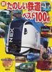 新たのしい鉄道ベスト100点(のりものアルバム(新))
