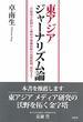 東アジアジャーナリズム論 官版漢字新聞から戦時中傀儡政権の新聞統制、現代まで
