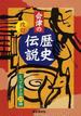 会津の歴史伝説 とっておきの23話 改訂