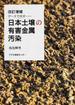 日本土壌の有害金属汚染 データで示す 改訂増補