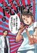 おとなの1ページ心理学(YKコミックス) 6巻セット(YKコミックス)